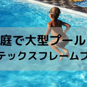 インテックスフレームプール購入 お庭で大型プール!