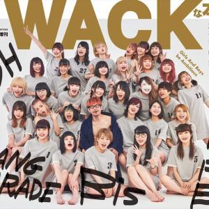 【芸能】WACKのライブが感染拡大で無観客に変更、100万円コースチケットの返金は7500円、、、、