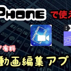 【厳選】iPhoneで使える動画編集ソフト【無料/有料】紹介!