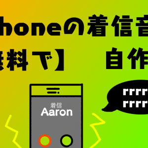 iPhoneの着信音を自作する方法【無料】