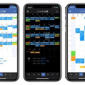 ios14のウィジェットで使えるカレンダーアプリ「firstspeed calender]