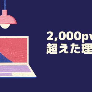 初心者のブログが1日のアクセス数が2,000pvにアップした理由と増やすにはどうするか