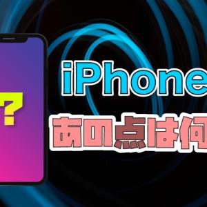 【ios14】iPhoneの右上に表示される緑の点って何?