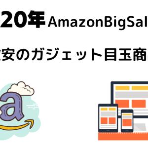 【2020年】Amazonブラックフライデー&サイバーマンデーで激安になっているガジェットオススメの目玉商品一覧