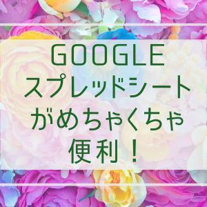 Googleスプレッドシートが便利!あなたの事務作業を効率化