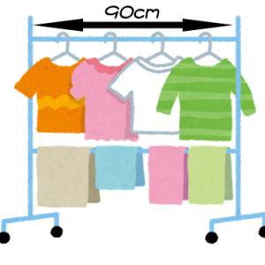 片付け|服の量の管理:72センチをキープする