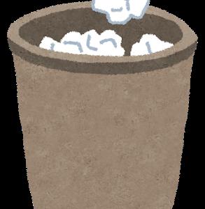 片付け|片付けができない人の勘違い:ゴミ箱