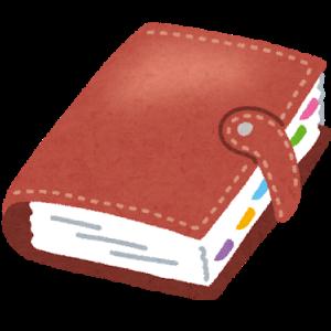 7つの習慣|手帳は必要?