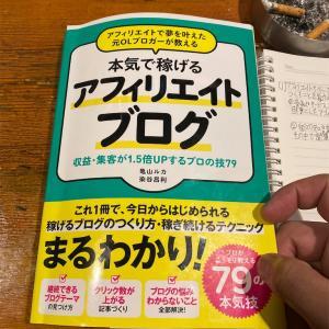 アフィリエイトブログの本を読んで