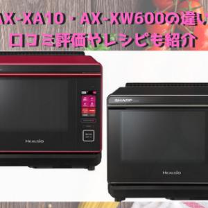 ヘルシオAX-XA10・AX-XW600の違いを比較!口コミ評価やレシピも紹介