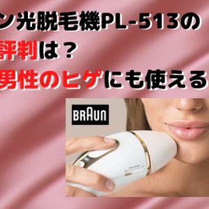 ブラウン光脱毛機PL-5137の口コミ評判は?効果や男性のヒゲにも使える?