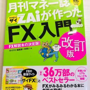 【必読】稼ぐために買った本【始めたて編/FX/投資/株】