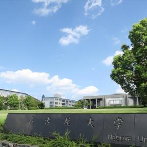 【名大院試】機械航空宇宙の院試攻略法 基礎科目編【名古屋大学大学院】