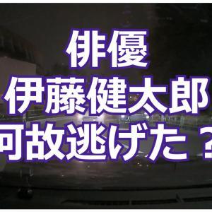 伊藤健太郎のひき逃げ事件で想うこと、なぜそうなるのか?