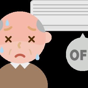 熱中症からデイサービスの利用者様を守る研修マニュアル。
