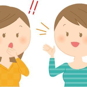 デイサービスの介護士が聞き上手になる為にNGなこと4選。