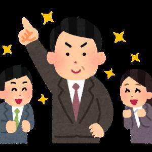 【実はちょろい人】上司に面倒な仕事を押し付ける方法。