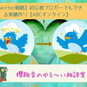 【Twitter戦略】初心者ブロガーでも簡単にできる実績作り【ABCオンライン】