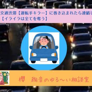 交通渋滞【運転手キラー】に巻き込まれたら連絡しよう。【イライラは全てを奪う】