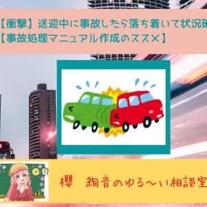 【衝撃】送迎中に事故したら落ち着いて状況確認【事故処理マニュアル作成のススメ】