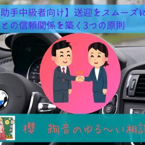 【送迎助手中級者向け】送迎をスムーズにする運転手との信頼関係を築く3つの原則