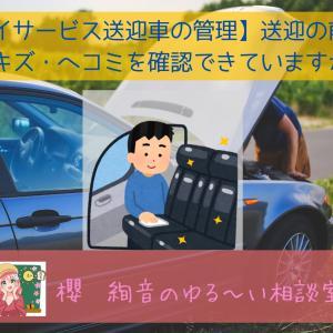 【デイサービス送迎車の管理】送迎の前後で車のキズ・ヘコミを確認できていますか?