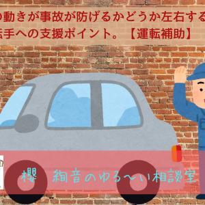 助手の動きが事故が防げるかどうか左右する。3つの運転手への支援ポイント。【運転補助】