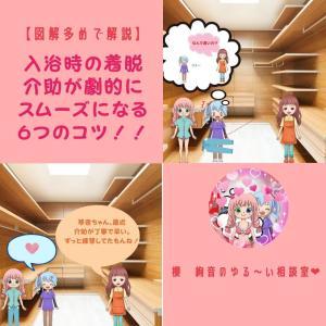 【図解多めで解説】入浴時の着脱介助が劇的にスムーズになる6つのコツ!!