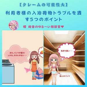 【クレームの可能性大】利用者様の入浴用荷物トラブルを潰す5つのポイント。