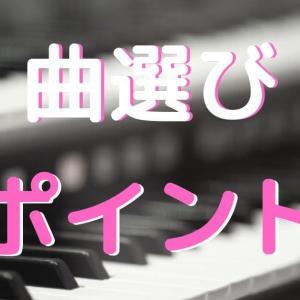 エレクトーン演奏グレード5級試験の曲選びポイント【弾けるのは当たり前です】