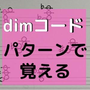 dim(ディミニッシュ)って書いてあるコードネームはパターンで楽におぼえましょう