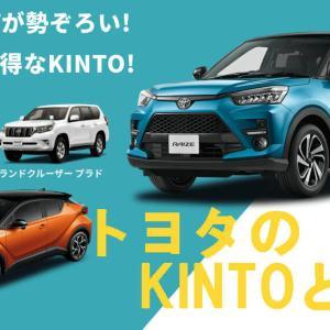 車のサブスク トヨタのKINTOとは?新しい車の乗り方をご紹介