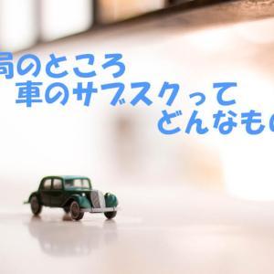 新しい車の乗り方 KINTOやスマボなどの車のサブスク メリット・デメリットは?