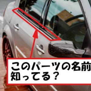 車の窓枠の名前は何?意外と知らない部品の名称と役割・間違えやすいパーツを解説するよ