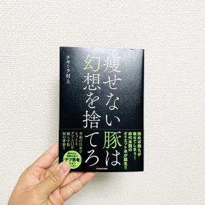 【本の感想】「痩せない豚は幻想を捨てろ」テキーラ村上