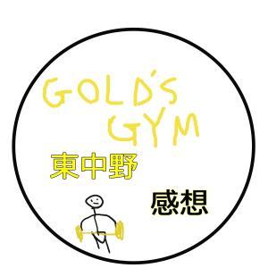 【ゴールドジム 東中野】の雰囲気や設備の感想