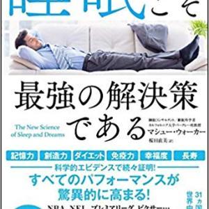 体調を良くするために必要な本「睡眠こそ最強の解決策である」のまとめ