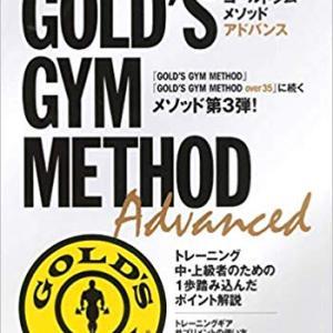 【本の感想】「ゴールドジム・メソッド・アドバンス」
