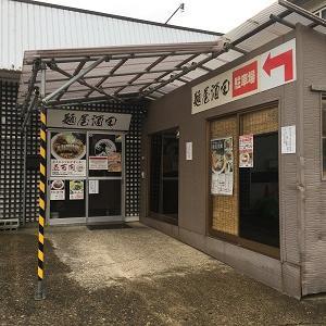 【麺屋酒田】がテイクアウト始めたよ♪