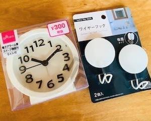 ダイソーの時計とセリアの吸盤フック、買いました