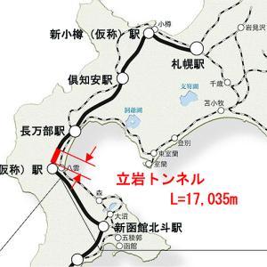 北海道新幹線 立岩トンネル 札幌方出口の豊津工区が6/17からトンネル掘削開始