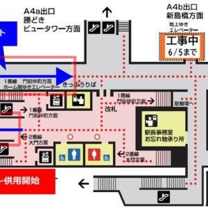 進む大江戸線勝どき駅改良工事 6月27日新改札供用開始、当面の間は出場専用に