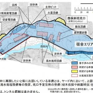 リニア静岡工区、トンネル掘削を含まない準備工事を6月中に再開したい…JR東海が静岡県に要請