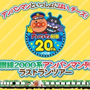 土讃線2000系アンパンマン列車20年の歴史に幕 ラストランツアーは貸し切りで多度津~阿波池田 6月23日WEB先行発売開始