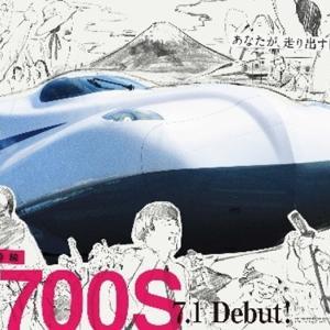 「うちのオカンがね、好きな乗り物があるらしいんやけど」─JR東海「Supremeコラボレーション」実施へ お笑いコンビ「ミルクボーイ」もN700Sネタを披露