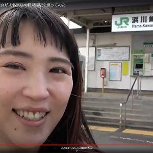 はっちー 蜂谷あす美 YouTube 毎週金曜更新・今週は鶴見線 鶴見~浜川崎を独自視点で歩く!