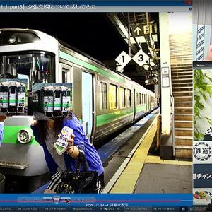 夕張支線の思い出、京急品川駅まわりの高架化地平化…鉄道チャンネル LINE LIVE アーカイブ公開中