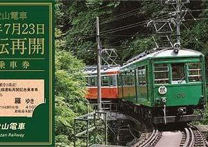 箱根登山鉄道「全線運転再開記念乗車券」発売