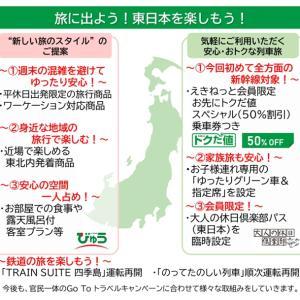 全方面の新幹線・特急列車が対象「お先にトクだ値スペシャル(50%割引)」発売へ JR東日本