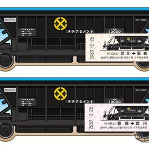 最後の石炭列車にちなんだデザイン…秩父鉄道が石炭運搬貨車の引退記念乗車券 7月11日から